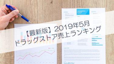 【最新版】2019年ドラッグストア売上ランキングTOP15