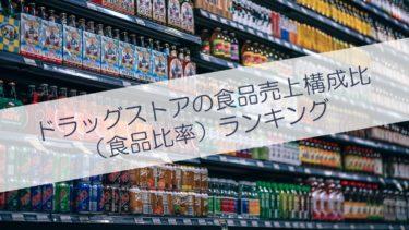 【最新版】ドラッグストアの食品売上構成比(食品比率)ランキング