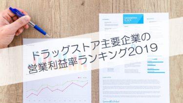 【2019年】ドラッグストア各社の営業利益率ランキング